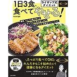 ライザップ式ダイエット 1日3食、食べてやせる!: 栄養バランス抜群 低糖質レシピ88品