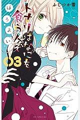 トナリはなにを食う人ぞ ほろよい 3 (花とゆめコミックススペシャル) Kindle版