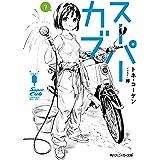 スーパーカブ7 (角川スニーカー文庫)