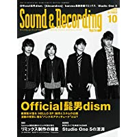 Sound & Recording Magazine (サウンド アンド レコーディング マガジン) 2020年 10月…