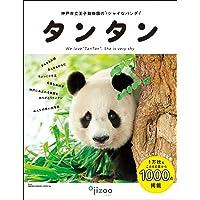 神戸市立王子動物園のシャイなパンダ タンタン