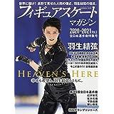フィギュアスケートマガジン2020-2021 Vol.2 全日本選手権特集号 (B.B.MOOK1515)