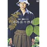 金田一耕助ファイル「迷路荘の惨劇」 [DVD]