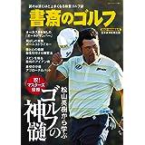 書斎のゴルフ 2021特別編集号 松山英樹から学ぶ ゴルフの神髄 読めば読むほど上手くなる教養ゴルフ誌 (日経ムック)