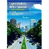 Light Mellow和モノSpecial ~more 160 items~ (16Pの特典小冊子付き)