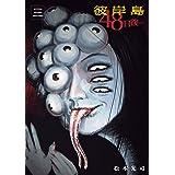 彼岸島 48日後…(3) (ヤングマガジンコミックス)