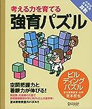 強育パズル ビルディングパズル