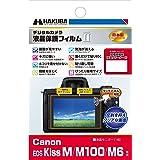 HAKUBA デジタルカメラ液晶保護フィルムMarkII Canon EOS Kiss M / M100 / M6 専用 DGF2-CAEKM