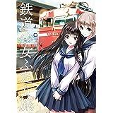 鉄道少女ふたり旅 (バンブーコミックス)