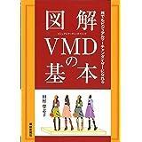 図解VMDの基本―誰でもビジュアルマーチャンダイザーになれる