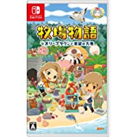 牧場物語 オリーブタウンと希望の大地 -Switch 【Amazon.co.jp限定予約特典】メノウのレンジャースタイル…