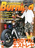 CUSTOM Burning (カスタムバーニング) 2014年 10月号 [雑誌]