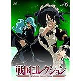 戦国コレクション Vol.05 [Blu-ray]