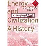 エネルギーの人類史 下