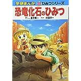 恐竜化石のひみつ (学研まんが 新・ひみつシリーズ)