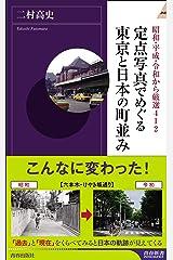 定点写真でめぐる東京と日本の町並み Kindle版