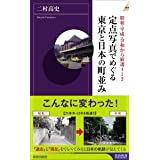定点写真でめぐる東京と日本の町並み (青春新書インテリジェンス)