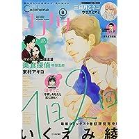 Cocohana(ココハナ) 2021年 08 月号 [雑誌]