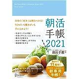 朝活手帳 2021 [四六判]