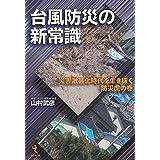 台風防災の新常識