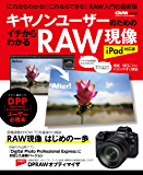 キヤノンユーザーのためのイチからわかるRAW現像 iPad対応版 (学研カメラムック)