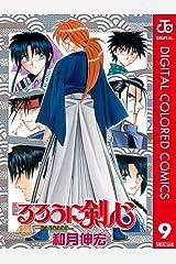 るろうに剣心―明治剣客浪漫譚― カラー版 9 (ジャンプコミックスDIGITAL) Kindle版