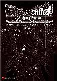 Chaos;Child -Children's Revive- (講談社ラノベ文庫)