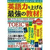 英語力を上げる最強の教材ガイド (TJMOOK)