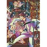 うみねこのなく頃に Episode1:Legend of the golden witch 4 (ガンガンコミックスJOKER)