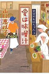 愛は味噌汁 食堂のおばちゃん(3) (ハルキ文庫) 文庫