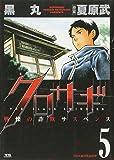 クロサギ (5) (ヤングサンデーコミックス)