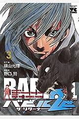 バビル2世 ザ・リターナー 3 (ヤングチャンピオン・コミックス) Kindle版
