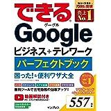 できるGoogleビジネス+テレワーク パーフェクトブック 困った!&便利ワザ大全 できるシリーズ