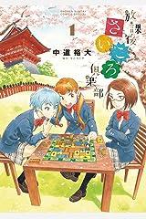 放課後さいころ倶楽部(1) (ゲッサン少年サンデーコミックス) Kindle版