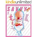 SAVVY(サヴィ)電子版2021年8月号・電子版