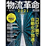 物流革命2021 (日経ムック)