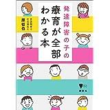 発達障害の子の療育が全部わかる本 (こころライブラリー)