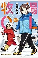 牧場OL 2巻 (まんがタイムコミックス) Kindle版