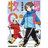 牧場OL 2巻 (まんがタイムコミックス)