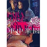 軍中楽園 [DVD]