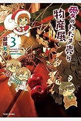 愛のたたき売り物産展(3) (バンブーコミックス 4コマセレクション) Kindle版