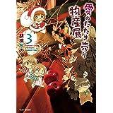 愛のたたき売り物産展(3) (バンブーコミックス 4コマセレクション)