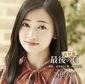 【特別盤】 最後の頁/晩秋/春の落とし物/薩摩めぐり
