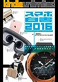 スマホ白書2016 新たなプラットフォームの台頭でコンテンツ戦略が変わる! (NextPublishing)