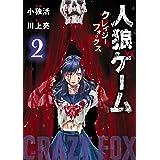 人狼ゲーム クレイジーフォックス(2) (バンブーコミックス)