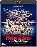 ホラー・マニアックスシリーズ 第12期 第2弾 殺人魚フライングキラー -日本語吹替音声収録2Kレストア版- [Blu-ray]
