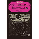 ハリー・ポッターと炎のゴブレット 4-1(静山社ペガサス文庫)
