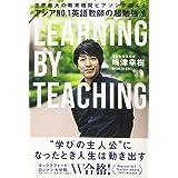 アジアNo.1英語教師の超勉強法