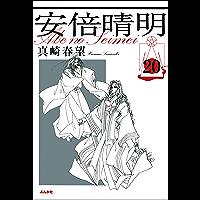 安倍晴明(分冊版) 【第20話】 (ぶんか社コミック文庫)
