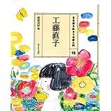 (18)工藤直子 (日本語を味わう名詩入門)